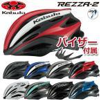 OGK(オージーケー・カブト) REZZA (レッツァ) ヘルメット JCF(公財)日本自転車競技連盟公認