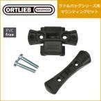 ORTLIEB(オルトリーブ) マウンティングセット E97 対応:サドルバッグ・マッドレーサー 80
