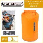 ORTLIEB(オルトリーブ) K20201 ウルトラ ライトウェイト ドライバッグ PS10 オレンジ PVC free