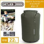 ORTLIEB(オルトリーブ) K20604 ウルトラ ライトウェイト ドライバッグ PS10 オリーブ PVC free