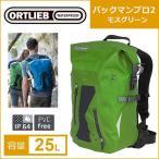 ORTLIEB(オルトリーブ) R3211 パックマンプロ2 モスグリーン バックパック