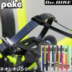 PAKE スペーストーストラップ ネオンオレンジ トークリップ・ストラップ 自転車 bebike