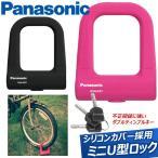 パナソニック シリコンカバー採用 ミニU型ロック 自転車 鍵 ロック