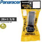 パナレーサー(panaracer) サイクルチューブ 26×1-3/8 英式 (0TW26-83E-NP)