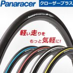 Panaracer CLOSER PLUS