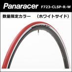 パナレーサー 自転車 タイヤ 赤/白;700×23 F723-CLSP-R-W