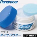 パナレーサー タイヤパウダー BTP-1 タイヤの内側に塗布することにより、チューブの出し入れを容易にします panaracer 自転車 ロードバイク