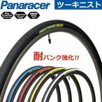 (Panaracer パナレーサー) タイヤ ツーキニスト 自転車 700C 26インチ 自転車