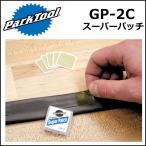 ParkTool (パークツール) GP-2C スーパーパッチ 自転車 工具  溶着剤が最初から付着...