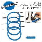 ParkTool (パークツール) IR-1.2 インターナル ケーブル ルーティングキット  自転車 ケーブル