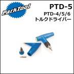 ParkTool (パークツール) PTD-4/5/6 トルクドライバー ブルー PTD-5 自転車 工具