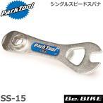 ParkTool (パークツール) SS-15 シングルスピードスパナ 自転車 工具