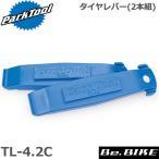 ParkTool (パークツール) TL-4.2C タイヤレバー (2本組) 自転車 工具