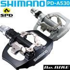 シマノ PD-A530 SPD ペダル 自転車 ペダル  状況によって使い分けできる人気の片面SPD...