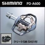 シマノ PD-A600 SPDペダル ビンディングペダル