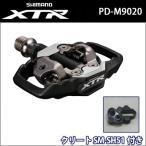 PD-M9020│シマノ XTR SPDペダル トレイル用 クリート付(IPDM9020) ビンディングペダル 自転車 ペダル MTB