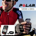 POLAR (ポラール) V650サイクルコンピュータ+OH1心拍センサー スペシャルパッケージ 国内正規品