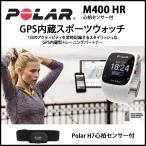 POLAR(ポラール) M400 HR ホワイト (心拍センサー付) ランニングウォッチ 腕時計 心拍計 活動量計 国内正規品 心拍センサー GPS機能