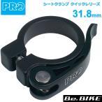 PRO シートクランプ クイックレリーズ 31.8mm ブラック (R207900112X) 自転車 パーツ