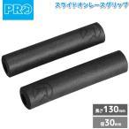 シマノ PRO(プロ) スライドオンレースグリップ ブラック 長さ:130mm 径:30mm シリコン 55g/セット (R20RGP0035X)  自転車 shimano グリップ