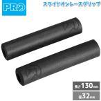 シマノ PRO(プロ) スライドオンレースグリップ ブラック 長さ:130mm 径:32mm シリコン 64g/セット (R20RGP0036X)  自転車 shimano グリップ