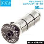 PRO ギャップキャップエクスパンダーカーボン 長さ:50mm 1-1/8インチ UDカーボン 48g (R20RHS0072X) 自転車 パーツ