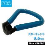 PRO スポークレンチ 3.6mm ブラック/ブルー (R20RTL0043X)  自転車 メンテナンス用品
