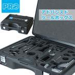 シマノ PRO アドバンスド ツールボックス 自転車 工具 セット メンテナンス ツールセット プロ(R20RTL0106X) 30540
