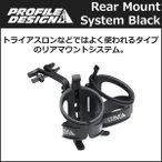 PROFILE DESIGN(プロファイルデザイン) RM(リアマウント) SYSTEM 1 ブラック (ACRM21) 自転車 ボトルケージ