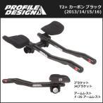 PROFILE DESIGN(プロファイルデザイン)  T2+ カーボン ブラック(2013/14/15/16) F-35/J4(RHCT21) エアロバー/TTバー