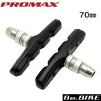 PROMAX ProMax ブレーキシュー ブレーキ・シフト