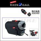 RIXEN & KAUL マイクロボトルバッグ AS832 サドルバッグシリーズ 【ロード】【クロス...