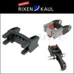 RIXEN & KAUL エクステンションアダプター KF828 フロントバスケットシリーズ...