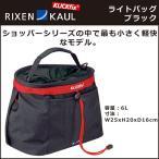 RIXEN &KAUL KF875 ライトバッグ ブラック フロントバスケットシリーズ  ショッパー...