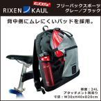 RIXEN &KAUL KM821 フリーパックスポーツ グレー/ブラック リアアタッチメントシリー...