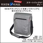 RIXEN &KAUL ST841 スマートバッグ GT グレー リアキャリアバッグシリーズ  NE...
