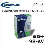 (ポイント10倍) SCHWALBE(シュワルベ) 9B-AV 車椅子 チューブ