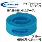 (ポイント10倍) SCHWALBE(シュワルベ) ハイプレッシャー リムテープ ブルー 650C用-16mm幅 (16-571)