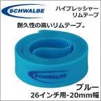 (ポイント10倍) SCHWALBE(シュワルベ) ハイプレッシャー リムテープ ブルー 26インチ用-20mm幅 (20-559)