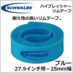 (ポイント10倍) SCHWALBE(シュワルベ) ハイプレッシャー リムテープ ブルー 27.5インチ用-25mm幅 (25-584)