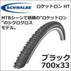SCHWALBE(シュワルベ) ロケットロン HT ブラック 700x33 CROSS(クロス)タイヤ (33-622)
