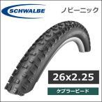 (ポイント10倍) SCHWALBE(シュワルベ) ノビーニック ブラック 26x2.25 MTB(オールマウンテン)タイヤ (57-559)