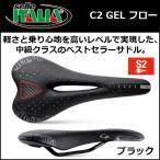 ショッピングイタリア セライタリア(selle italia) C2 GELフロー ブラック 自転車 サドル