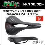 ショッピングイタリア セライタリア(selle italia) MAN GELフロー ブラック 自転車 サドル