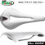 ショッピングイタリア セライタリア(selle italia) MAX フライト GELフロー ホワイト 自転車 サドル