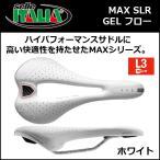 ショッピングイタリア セライタリア(selle italia) MAX SLR GELフロー ホワイト 自転車 サドル