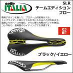 ショッピングイタリア セライタリア(selle italia) SLR チームエディション フロー ブラック/イエロー 自転車 サドル