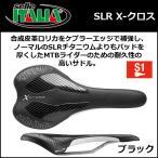ショッピングイタリア セライタリア(selle italia) SLR X-クロス ブラック 自転車 サドル