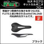 ショッピングイタリア セライタリア(selle italia) SLR ネロプロ キットカルボニオ フロー  自転車 サドル
