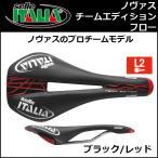 ショッピングイタリア セライタリア(selle italia) ノヴァス チームエディション フロー L ブラック/レッド 自転車 サドル